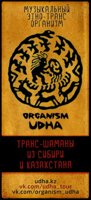 "Группа ""Organism UDHA"""